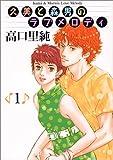 久美と森男のラブメロディ / 高口 里純 のシリーズ情報を見る