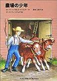 農場の少年―インガルス一家の物語〈5〉 (福音館文庫 物語)