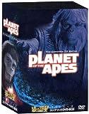 製作30周年記念 猿の惑星 コンプリートDVD-BOX