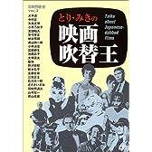 別冊映画秘宝 とり・みきの映画吹替王 (洋泉社MOOK)