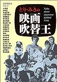 別冊映画秘宝 とり・みきの映画吹替王 (洋泉社MOOK / とり みき のシリーズ情報を見る