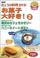 NHKきょうの料理「お菓子大好き!2」 [DVD]