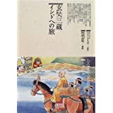 玄奘三蔵インドへの旅 (仏教コミックス―仏教を伝えた人と道 (60))
