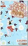キャリアこぎつねきんのまち 2 (クイーンズコミックス)