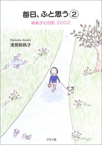 毎日、ふと思う〈2〉帆帆子の日記2002の詳細を見る