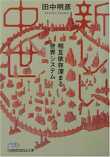 新しい中世—相互依存深まる世界システム (日経ビジネス人文庫)