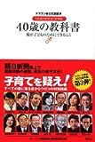40歳の教科書 親が子どものためにできること ドラゴン桜公式副読本『16歳の教科書』番外編 画像