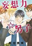妄想力☆男子 / 新也美樹 のシリーズ情報を見る