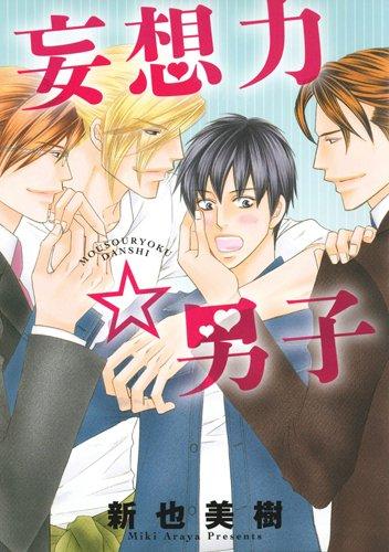 妄想力☆男子 (花丸コミックス・プレミアム)の詳細を見る