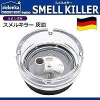 SMELL KILLER(スメルキラー) 灰皿 62123
