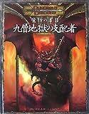 魔物の書II:九層地獄の支配者 (ダンジョンズ&ドラゴンズサプリメント)