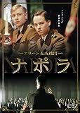エリート養成機関 ナポラ [DVD]