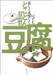 とことん豆腐―いつでも楽しく美味しく