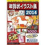 CASIO カシオ ハガキプリンター フォトプリンター プリン写ル用イラスト集2014 NEI-2014A