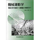 機械運動学-機械力学の基礎から機構動力学解析まで
