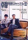 韓国語ジャーナル 第4号 (アルク地球人ムック)