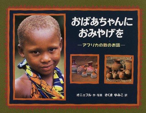 おばあちゃんにおみやげを―アフリカの数のお話の詳細を見る