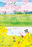 300ピース ジグソーパズル みなしごハッチ はりたつお 桜と菜花の二重奏 (26x38cm)
