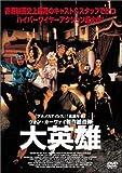 大英雄 [DVD]