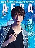 AERA (アエラ) 2019年 2/11 増大号【表紙:鈴木拡樹】 [雑誌]