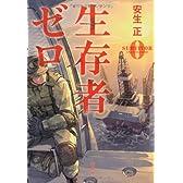 生存者ゼロ (宝島社文庫 『このミス』大賞シリーズ)