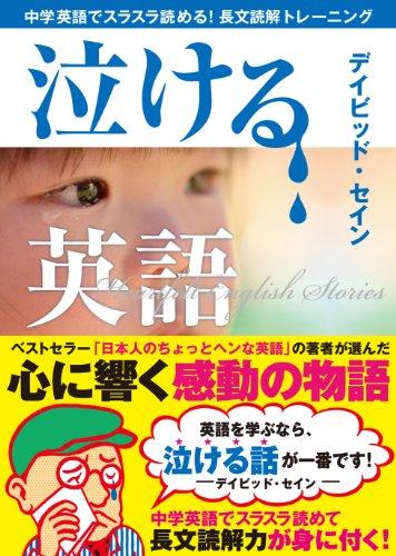 中学英語でスラスラ読める! 長文読解トレーニング 泣ける英語 (アース・スターブックス)