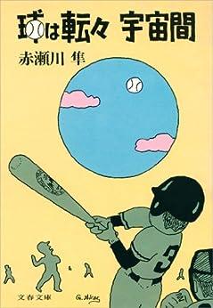 [赤瀬川 隼]の球は転々宇宙間 (文春文庫 (351‐1))