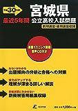 宮城県公立高校入試問題 H30年度用 過去問題5年分収録(CD付) (Z4)