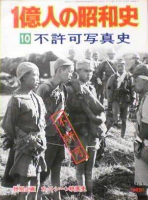 【1億人の昭和史10】不許可写真史 1977年 毎日新聞社 [雑誌]