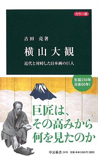 カラー版 - 横山大観 - 近代と対峙した日本画の巨人