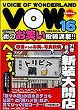 VOW 16