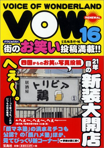 VOW 16の詳細を見る