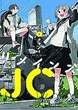 リメインズ・JC 1巻 (まんがタイムKRコミックス)