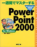 一週間でマスターするPowerPoint 2000 for WIndows (1 week master series―Microsoft office 2000 series)