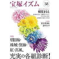 宝塚イズム38 特集 明日海・珠城・望海・紅・真風、充実の各組診断!