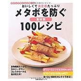 メタボを防ぐ100レシピ―おいしくて満足感たっぷり (主婦の友生活シリーズ)
