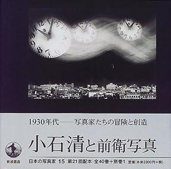 日本の写真家〈15〉小石清と前衛写真