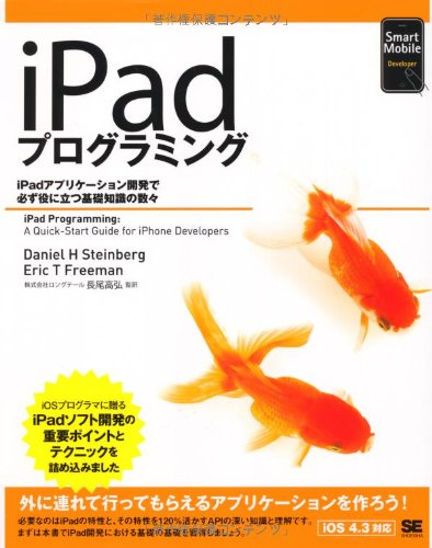 iPadプログラミング (Smart Mobile Developer)の詳細を見る