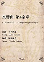 ティーダ出版 吹奏楽譜 交響曲 第4楽章 (矢代秋雄/福田洋介)