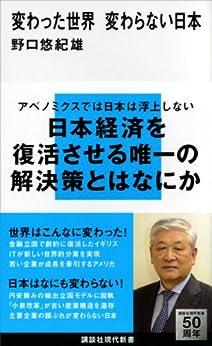 [野口悠紀雄]の変わった世界 変わらない日本 (講談社現代新書)