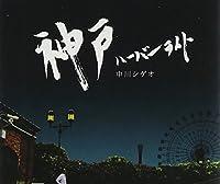神戸ハーバーライト