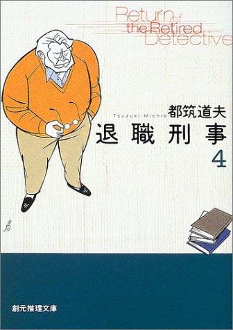 退職刑事〈4〉 (創元推理文庫)の詳細を見る