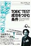 TOEIC TEST 成功をつかむ条件