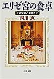 エリゼ宮の食卓―その饗宴と美食外交 (新潮文庫)