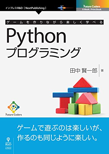 ゲームを作りながら楽しく学べるPythonプログラミング (Future Coders(NextPublishing)) eBook