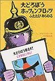 大どろぼうホッツェンプロッツふたたびあらわる (新・世界の子どもの本―ドイツの新しい童話 (2))