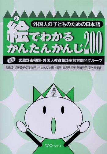 絵でわかるかんたんかんじ200―外国人の子どものための日本語