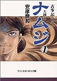 ナムジ―大国主 (1) (中公文庫―コミック版) 画像