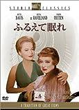ふるえて眠れ[DVD]