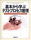 基本から学ぶテストプロセス管理―コンピュータシステムのテストを成功させるために